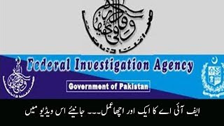 FIA fixed the funds for Investigating officers