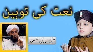 Naat Ki Toheen By Mufti Tariq Masood | MessageTv | Gulberg Lahore Pakistan