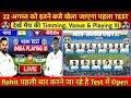 India Vs Westindies 1st TEST Match Indian Team Playing XI Timming Live Streaming