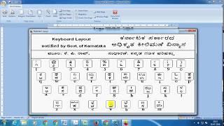 Kannada Typing Tutorial Using Nudi - PART 1