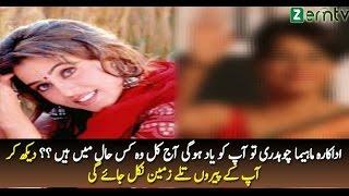 Look What Happened To Mahima Chaudhary