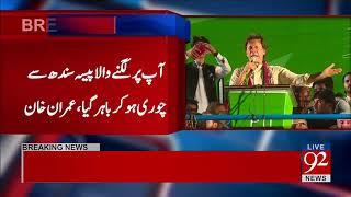 Imran Khan Speech in PTI jalsa Sukkur  - 25 August 2017 - 92NewsHDPlus
