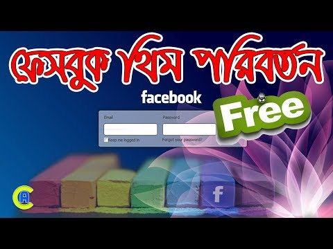 FB Themes Tips and Tricks: Best Facebook Theme Changer Google Chrome Extension | App Care BD