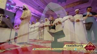 Raad Muhammad Al Kurdi '' SURAH Ibrahim