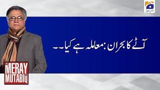 Meray Mutabiq | 19th January 2020 | Part 1