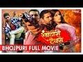 Rangdari Tax Bhojpuri Full Movie - Yash kumar Mishra, Poonam Dubey | Bhojpuri Movies 2018 Mp3