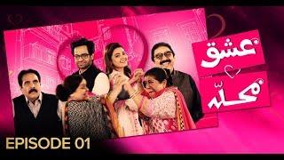 Ishq Mohalla Episode 01 | Pakistani Drama | 07 December 2018 | BOL Entertainment