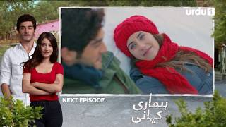 Hamari Kahani | Episode 43 Teaser | Turkish Drama | Hazal Kaya | Urdu1 TV Dramas | 05 February 2020