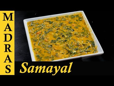 Keerai Kootu in Tamil | Keerai Kulambu in Tamil | Keerai Sambar Recipe | Keerai Masiyal