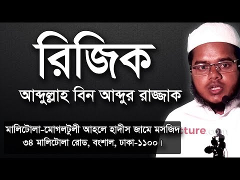 Xxx Mp4 রিজিক আব্দুল্লাহ বিন আব্দুর রাজ্জাক Rizik Abdullah Bin Abdur Razzak Bin Yousuf Bangla Waz 3gp Sex