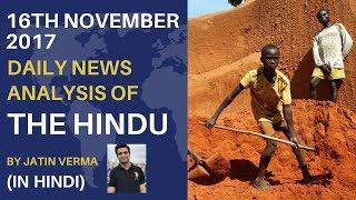Hindu News Analysis in Hindi for 16th November 2017 - Hindu Editorial Newspaper
