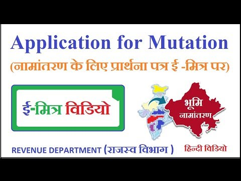 How To Fill Mutation Application Form On eMitra Step By Step In Hindi | नामांतरण on eMitra (emitra)