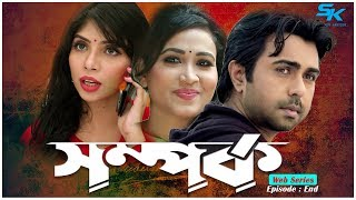 Somporko | সম্পর্ক | Ep_07 | Apurbo | Chaity | Nowshaba | Sohan Khan | Nisa | Eid special Natok 2019