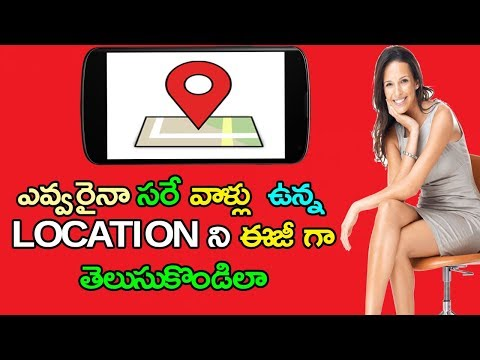 How To Track A Person Location Using Facebook Messenger | Telugu Tech Trends