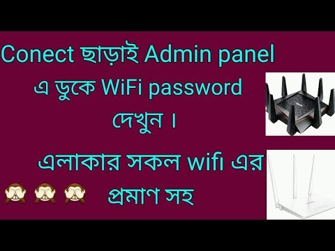 How to access Wifi Router Admin Panel Without Connect -Router এ Connect না করেই Admin panel এ ঢুকুন