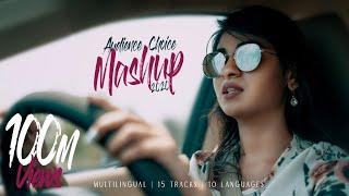 Audience choice mashup 2020 | Multilingual | 15 tracks | Nithyashree | Caveman