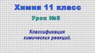 Download Химия 11 класс (Урок№5 - Классификация химических реакций.) Video