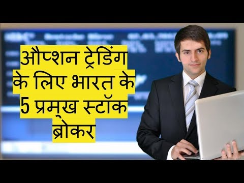 Top 5 Stock Brokers for Options Trading in India - HINDI Version