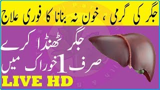 Liver Treatment Home Remedies - Liver Diseases Home Remedies - Goodbye to FATTY LIVER Just One Thing