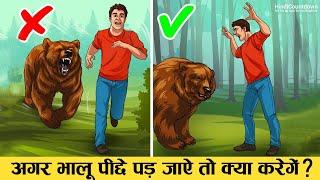 यह विडिओ आपकी जान बचा सकती है - Survival myths in hindi