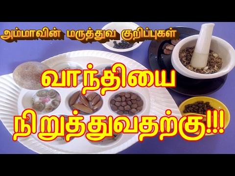 வாந்தி நிற்க எளிய பாட்டி வைத்தியம் || homely remedy for vomiting in Tamil