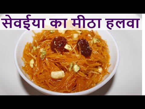 Meethi sewai without milk | meethi sewai recipe in Hindi | मिठी सेवईया | Sweet Vermicelli