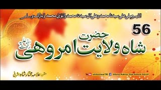 (56) Story of Sharfuddin Shah Wilayat Wasiti Naqvi in Amroha