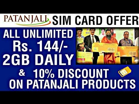 Patanjali SIM card Launched : Baba Ramdev Patanjali SIM Card • 2GB Free Data | V Talk