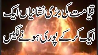 Qayamat Ki Mazeed Nishanian Jo Unqareeb Show Hoti Jaa Rahi Hain