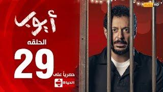 مسلسل أيوب بطولة مصطفى شعبان – الحلقة التاسعة و العشرون (29)   (Ayoub Series(EP29