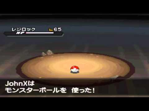 How to get Regirock, Registeel, Regice and Regigigas in Pokemon Black 2 & White 2
