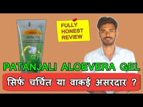Patanjali Aloe vera Gel Review | Uses | Results | Best Channel for Honest Patanjali Review
