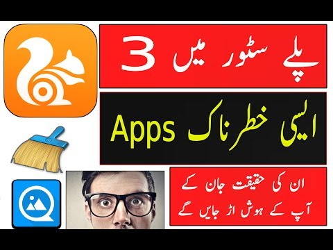 3 DANGEROUS Android Apps YOU ARE USING (Uninstall them) Urdu/Hindi