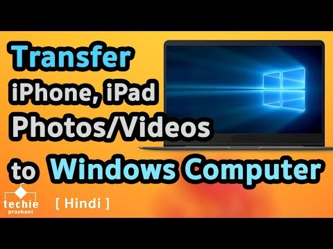 How to Transfer iPhone/iPad Photos and Videos to Windows Computer. HINDI