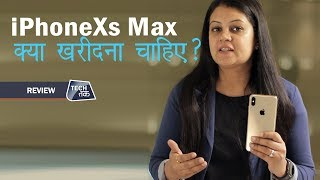 iPhoneXS MAX: सबसे महंगा iPhone क्या खरीदना चाहिए ?| Tech Tak