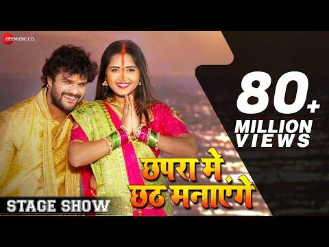 छपरा मे छठ मनाएंगे Chhapra Chhat Manayenge - Stage Show   Khesari Lal Yadav & Kajal Raghwani