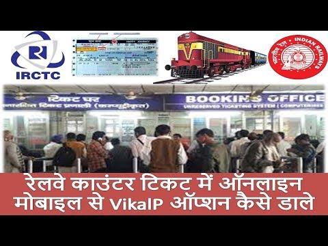 रेलवे काउंटर टिकट में ऑनलाइन मोबाइल से VikalP ऑप्शन कैसे डाले Vikal Option By Mobile in Rail Ticket