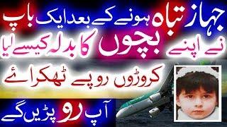 2 Jahaz Hawa Mein Takra Gaye Plane Documentary In Urdu Hindi Part 2