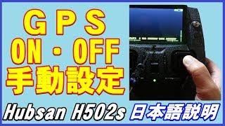HUBSAN H502S 日本語説明書 GPSのON・OFF手動設定