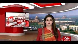 Download Hindi News Bulletin | हिंदी समाचार बुलेटिन – August 16, 2019 (1:30 pm) Video