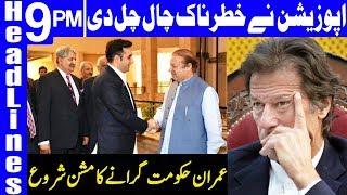 Opposition's First Brutal attack on Imran Khan's Govt | Headlines & Bulletin 9 PM | 17 January 2019