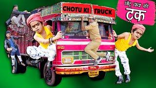 "CHOTU DADA TRUCK WALA |""छोटू की ट्रक "" Khandesh Hindi Comedy | Chotu Comedy Video"