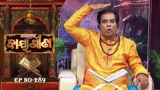 Baya Gita - Pandit Jitu Dash | Full Ep 289 | 20th Jul 2019 | Odia Spiritual Show | Tarang TV