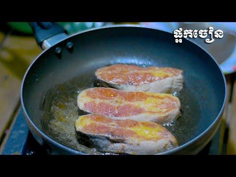 ចៀនផ្អកត្រីប្រា - Paok Trei Pra Khmer Food - មេផ្ទះ (Housewife)
