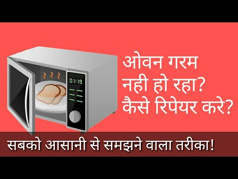 Microwave Oven Not Heating | Microwave Oven Repair Episode #4 | Hindi