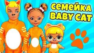 Download СЕМЕЙКА куклы BABY CAT! Видео с игрушками Лол Сюрприз для девочек Video