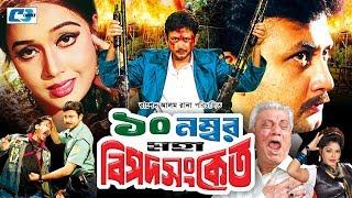 Dosh Number Moha Bipod Shongket   Bangla Full Movie   Amin Khan   Poly   Ali Raj     Sadek Bacchu