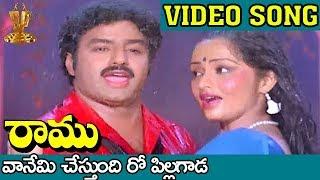 Vanemi Chestundi ro Pillagada Video song   Ramu movie   Bala Krishna   Rajini   Suresh Productions