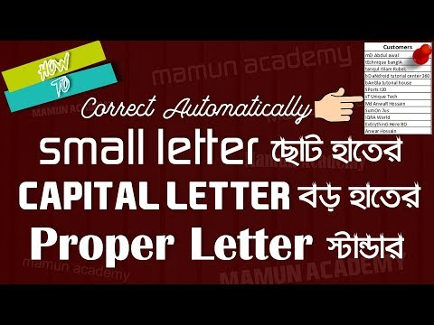 Text Function : How to Use Proper Upper and Lower Function in Excel Bangla