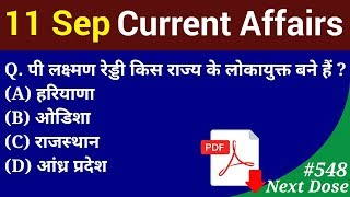 Next Dose #548 | 11 September 2019 Current Affairs | Daily Current Affairs | Current Affair In Hindi